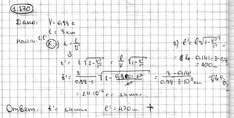 В К-системе отсчета мю-мезон, движущийся со скоростью v = 0,990 c