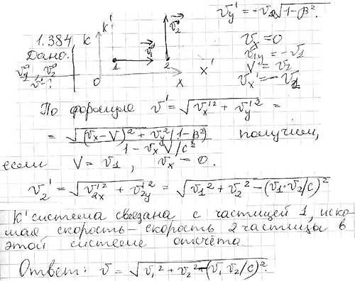 Две релятивистские частицы движутся под прямым углом друг к другу