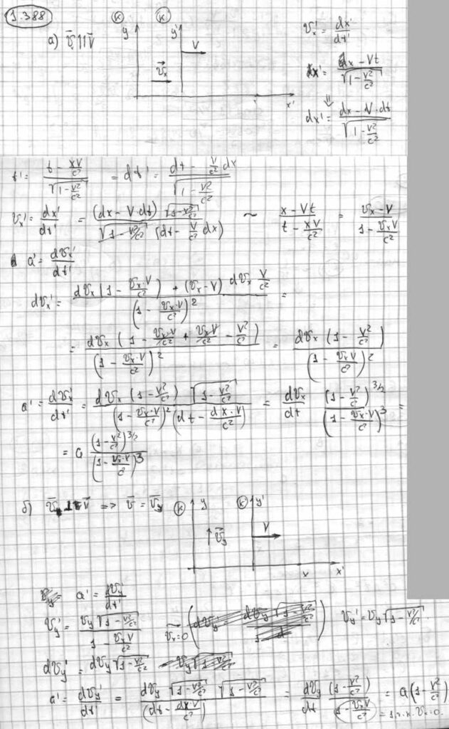 К'-система перемещается с постоянной скоростью V относительно К-системы