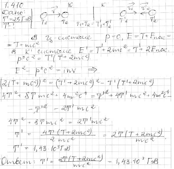 Какова должна быть кинетическая энергия протона, налетающего на другой