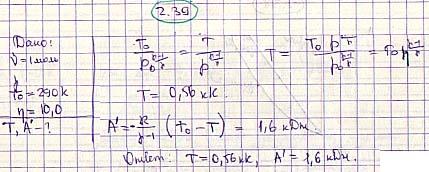 Один моль кислорода, находившегося при температуре Т0 = 290 К