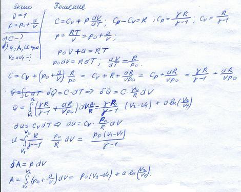 Один моль идеального газа с показателем адиабаты γ совершает процесс