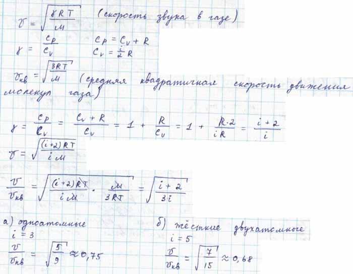 Определить отношение скорости v звука в газе к средней квадратичной скорости