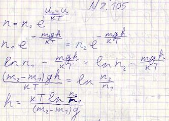 В длинном вертикальном сосуде находится газ, состоящий из двух сортов