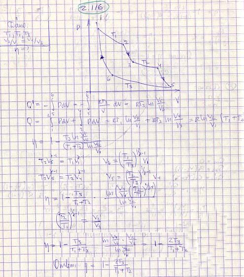 Идеальный газ совершает цикл, состоящий из чередующихся изотерм и адиабат