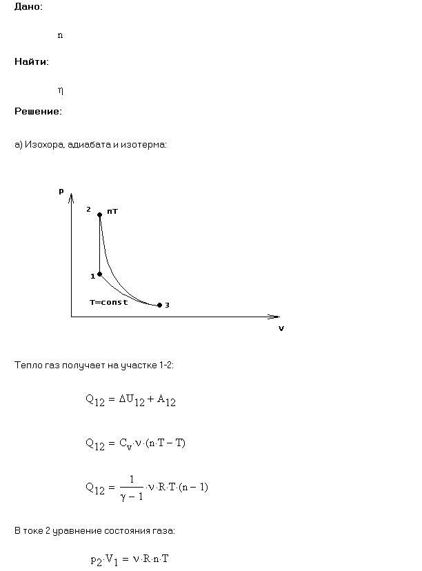 Идеальный газ совершает цикл, состоящий из