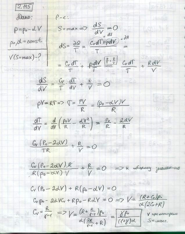 Идеальный газ с показателем адиабаты γ совершает процесс по закону p = p0 - αV