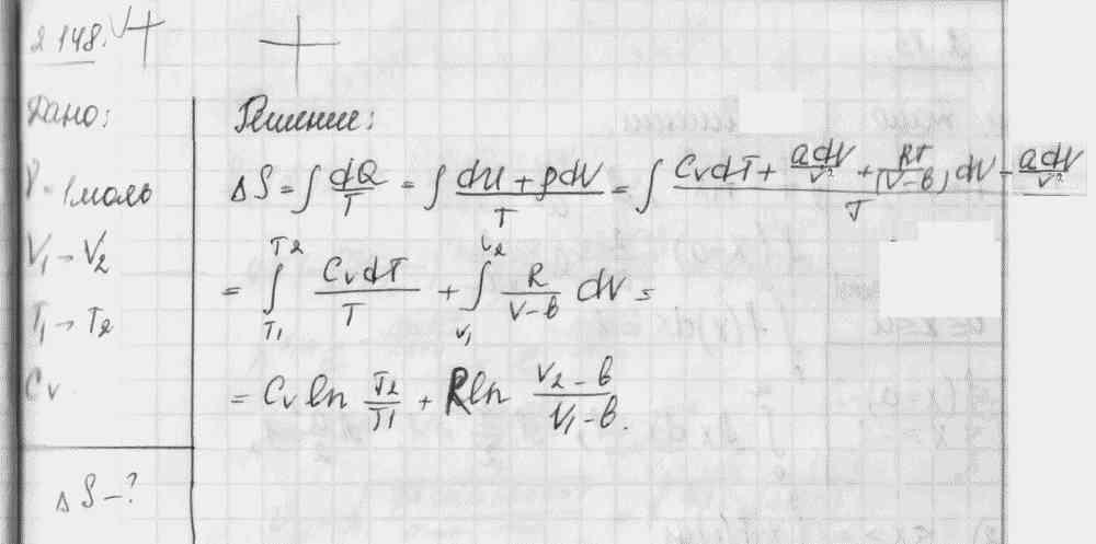 Один моль ван-дер-ваальсовского газа, имевший объем V1