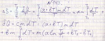 Найти приращение энтропии алюминиевого бруска массы m = 3,0 кг