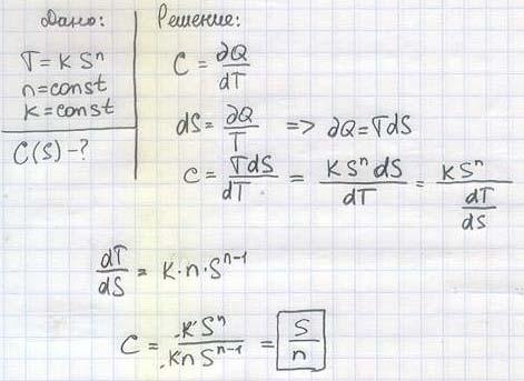 В некотором процессе температура вещества зависит от его энтропии S