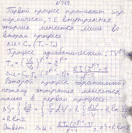 Теплоизолированный цилиндр разделен невесомым поршнем на две
