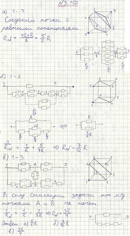 Найти сопротивление проволочного каркаса, имеющего форму куба