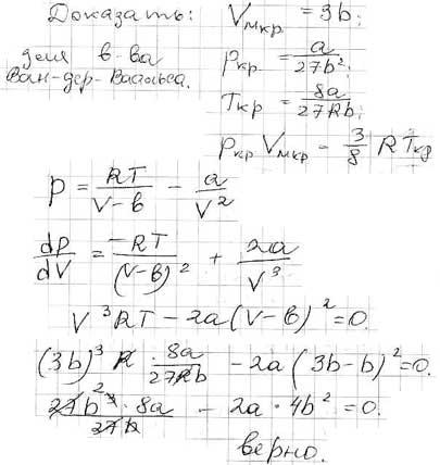 Показать, что для вещества, подчиняющегося уравнению Ван-дер-Ваальса