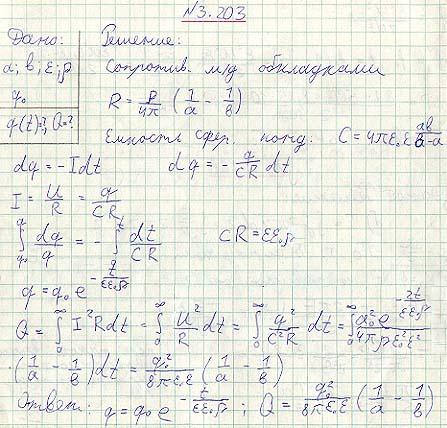 Радиусы обкладок сферического конденсатора равны a и b, причем a < b