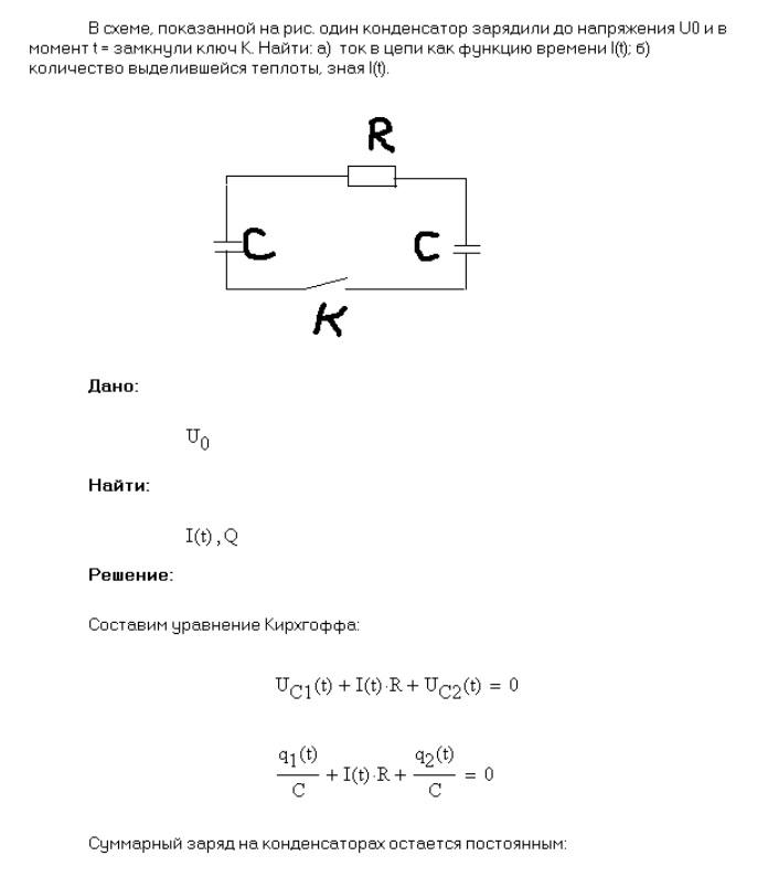 В схеме (рис. 3.57) емкость каждого конденсатора равна С и сопротивление
