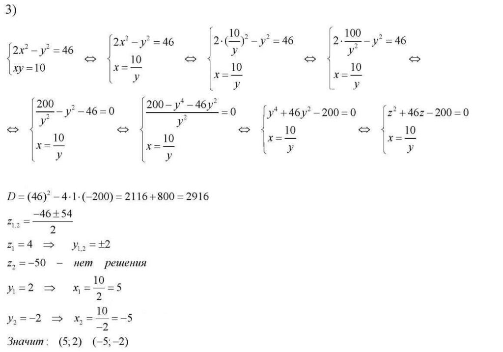 ГДЗ по алгебре 8 класс Колягин Ю.М. упражнение — 501