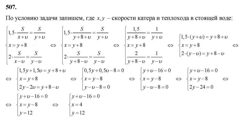 ГДЗ по алгебре 8 класс Колягин Ю.М. упражнение — 507