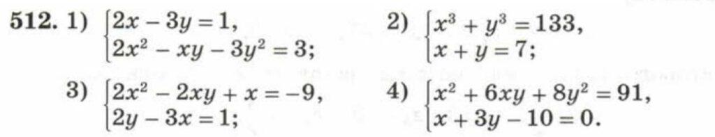 ГДЗ по алгебре 8 класс Колягин Ю.М. упражнение — 512