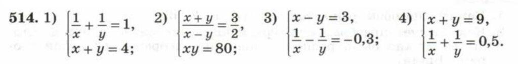 ГДЗ по алгебре 8 класс Колягин Ю.М. упражнение — 514