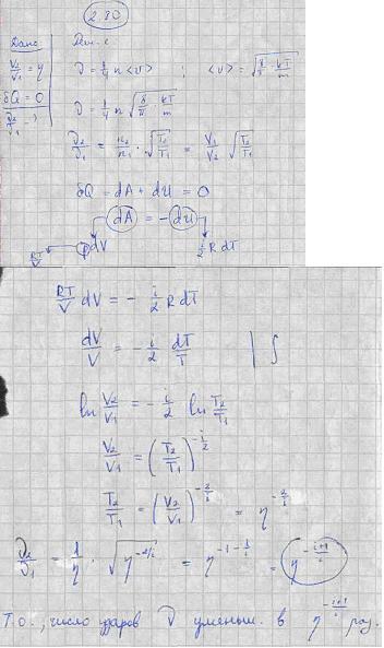 Во сколько раз изменится число ударов жестких двухатомных молекул