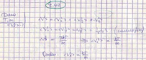 Найти с помощью распределения Максвелла <vx2> — среднее значение