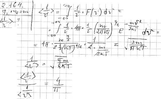 Воспользовавшись распределением Максвелла, найти <1/v> — среднее значение
