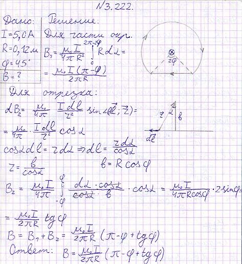 Ток I = 5,0 А течет по тонкому проводнику, изогнутому, как показано на рис
