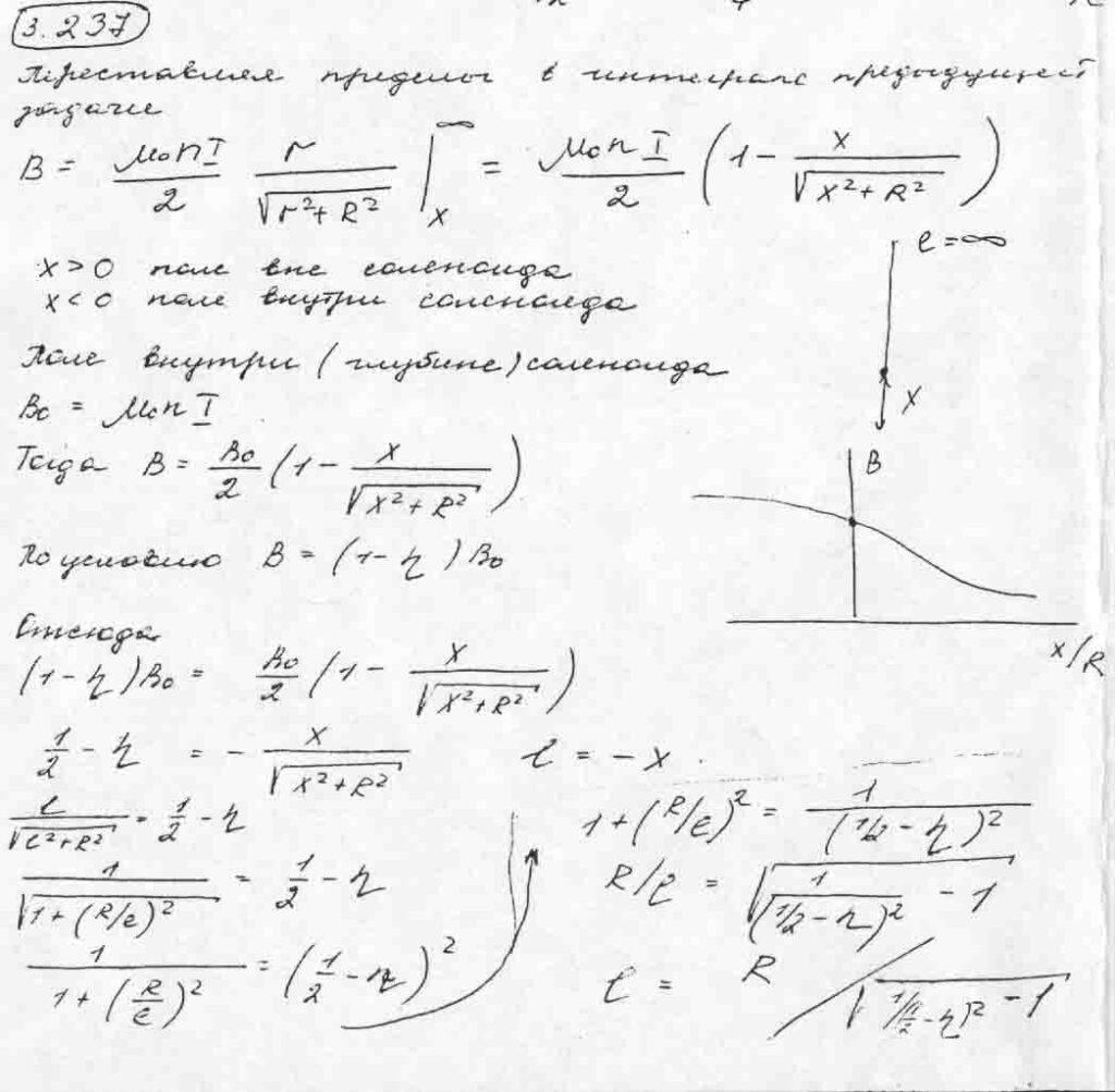 Очень длинный прямой соленоид имеет радиус сечения R и n витков на единицу длины