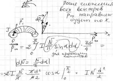 Вычислить магнитный момент тонкого проводника с током I = 0,8 А