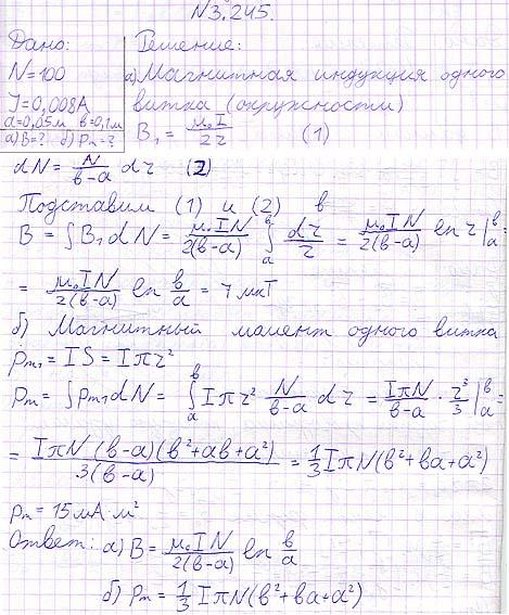 Тонкий провод (с изоляцией) образует плоскую спираль из N = 100