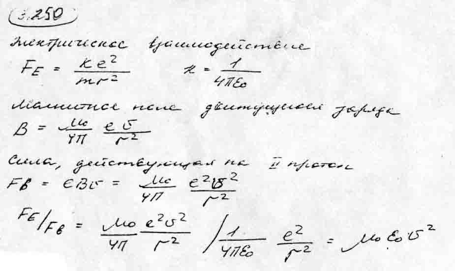 Два протона движутся параллельно друг другу с одинаковой скоростью v = 300 км/с