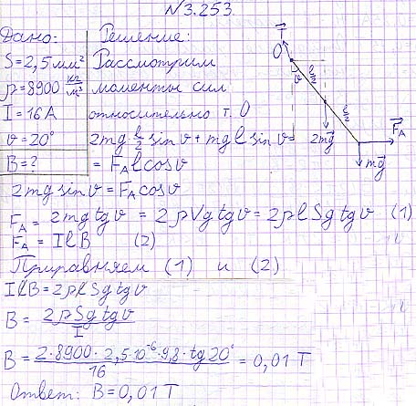 Медный провод сечением S = 2,5 мм2, согнутый в виде трех