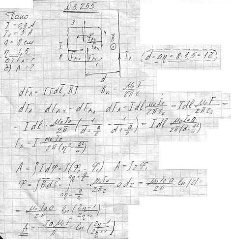 Квадратная рамка с током I = 0,90 А расположена в одной