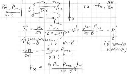 Найти силу взаимодействия двух катушек с магнитными моментами