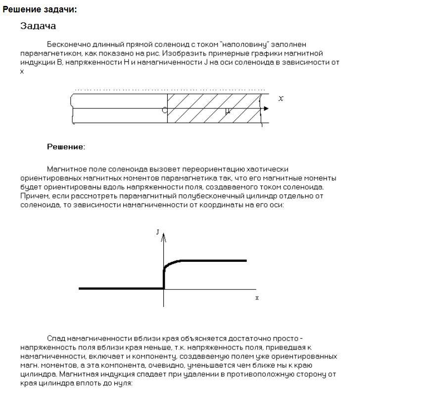 Бесконечно длинный прямой соленоид с током «наполовину»