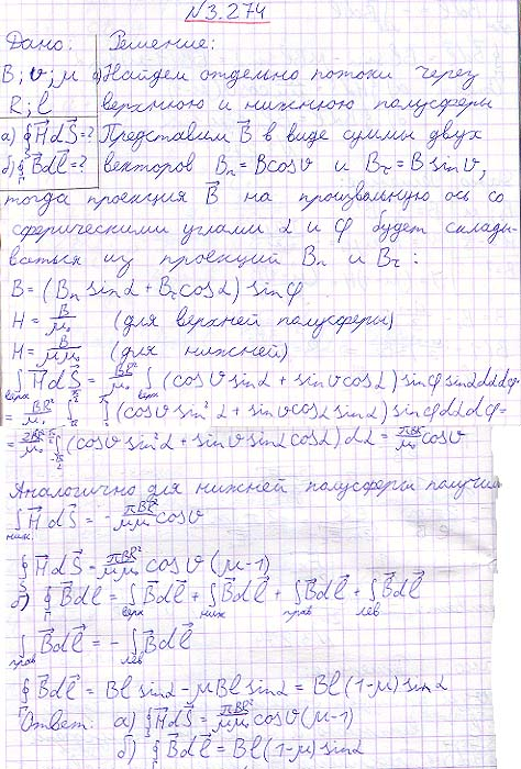 Индукция магнитного поля в вакууме вблизи плоской поверхности