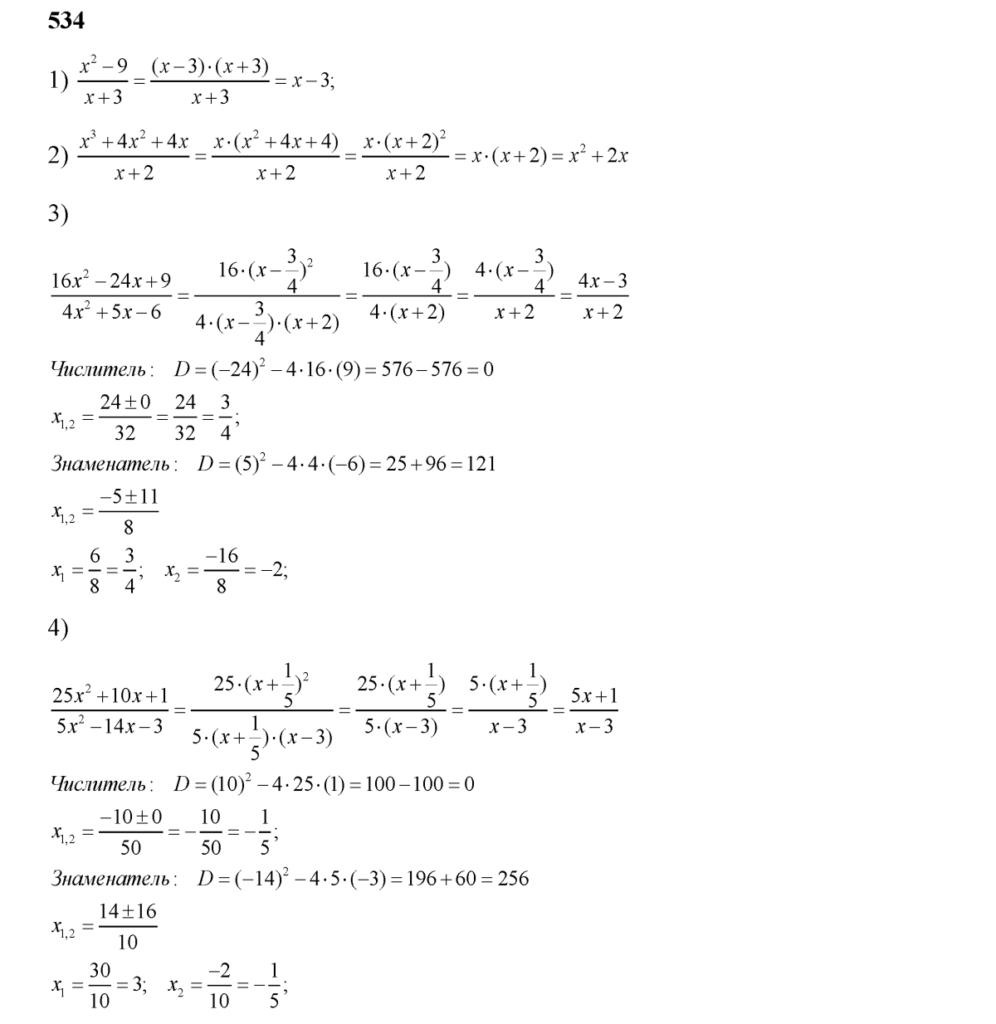 ГДЗ по алгебре 8 класс Колягин Ю.М. упражнение — 534
