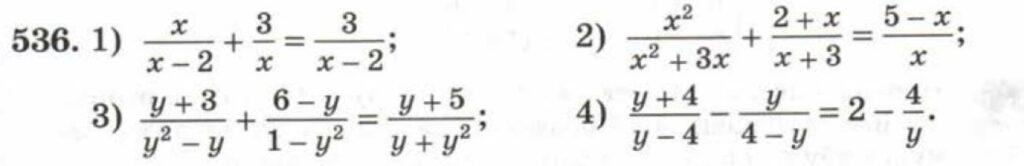 ГДЗ по алгебре 8 класс Колягин Ю.М. упражнение — 536