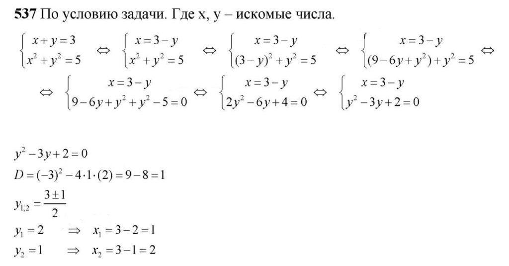 ГДЗ по алгебре 8 класс Колягин Ю.М. упражнение — 537