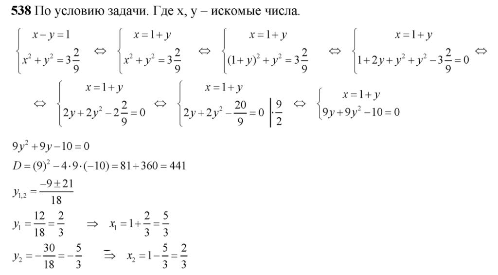 ГДЗ по алгебре 8 класс Колягин Ю.М. упражнение — 538