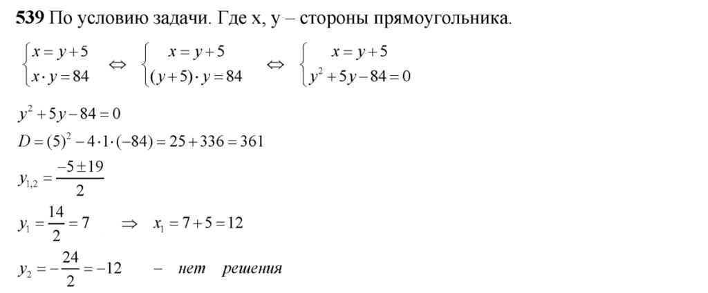 ГДЗ по алгебре 8 класс Колягин Ю.М. упражнение — 539